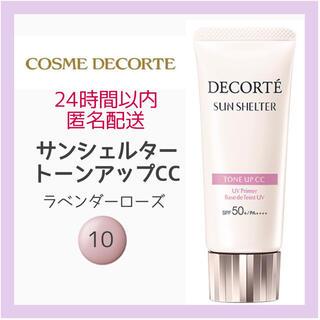 COSME DECORTE - 新品 コスメデコルテ サンシェルター トーンアップCC 10 ラベンダーローズ
