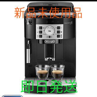 DeLonghi -  デロンギ マグニフィカS 全自動コーヒーマシン エスプレッソマシン