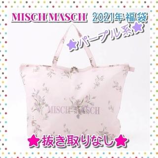 ミッシュマッシュ(MISCH MASCH)のMISCH MASCH★2021年福袋(セット/コーデ)