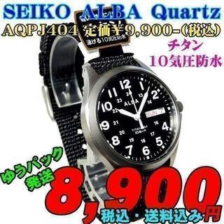 セイコー(SEIKO)の新品 ALBA 紳士 チタン AQPJ404 定価¥9,900-(税込)(腕時計(アナログ))