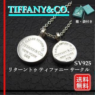 ティファニー(Tiffany & Co.)のティファニー リターントゥ ティファニー サークル デュオ ネックレス(ネックレス)