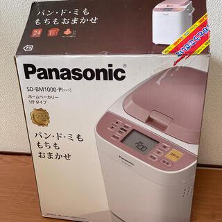 Panasonic - Panasonic ホームベーカリー 1斤タイプSD-BM1000-P(ピンク)