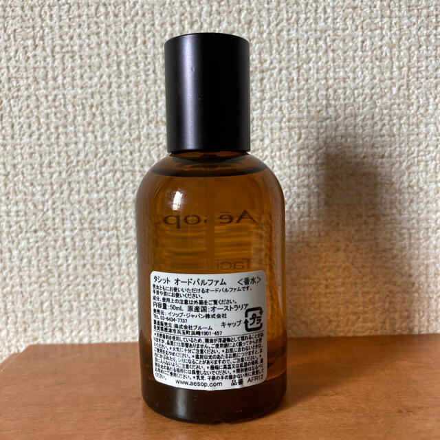 Aesop(イソップ)のイソップ 香水 タシット コスメ/美容の香水(ユニセックス)の商品写真