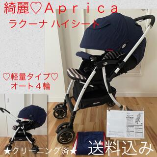 Aprica - 綺麗♡ベビーカー♡アップリカ ラクーナ ハイシート オート4輪