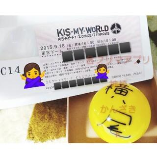 キスマイフットツー(Kis-My-Ft2)のKis-My-Ft2(キスマイ)横尾渉サインボール(アイドルグッズ)