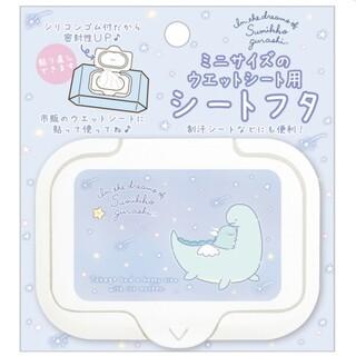新品 すみっコぐらし ウェットティッシュ フタ(キャラクターグッズ)