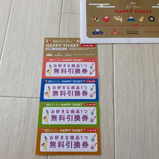 2021 3月末日 デザート王国 無料引換券 4枚 福袋 ハッピーチケット(フード/ドリンク券)