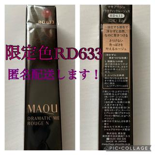 MAQuillAGE - 新品未使用未開封 マキアージュ ドラマティックルージュN RD633 口紅