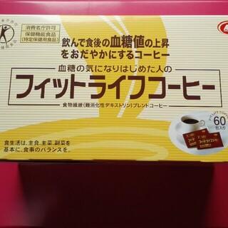 【新品】フィットライフコーヒー