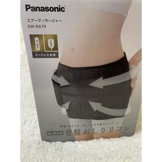 Panasonic - 骨盤おしりリフレ パナソニック Panasonic エアーマッサージャー
