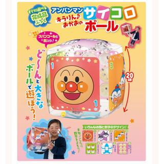 小学館 - ベビーブック3月号ふろく アンパンマンサイコロボール