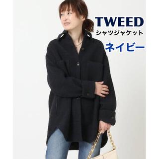 DEUXIEME CLASSE - Deuxieme Classe 新品 TWEED シャツジャケット ネイビー