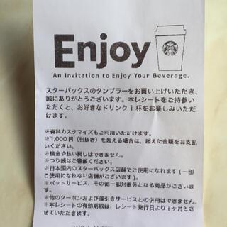 スターバックスコーヒー(Starbucks Coffee)のスターバックス  ドリンクチケット(フード/ドリンク券)