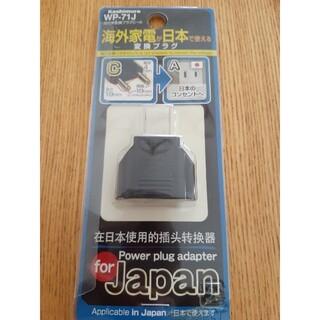 カシムラ(Kashimura)の新品未開封!カシムラ 海外家電変換プラグ 日本で使える(変圧器/アダプター)