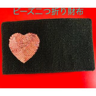 ベトナム雑貨ビーズ二つ折り財布コインケース付き新品(財布)