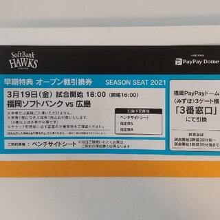 3/19(金) 福岡ソフトバンク vs 広島カープ オープン戦 引換券1枚