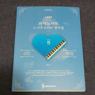 ピアノハート KPOP OST 楽譜 BTS TWICE BTOB SHINee(ポピュラー)