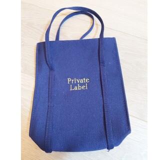プライベートレーベル(PRIVATE LABEL)のプライベートレーベル小物バッグミニ(ポーチ)