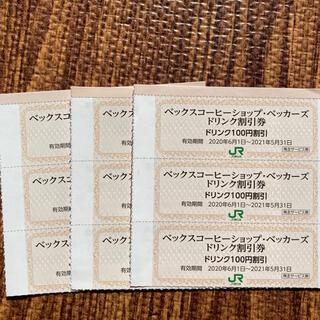 ベックスコーヒー 割引券 9枚(フード/ドリンク券)