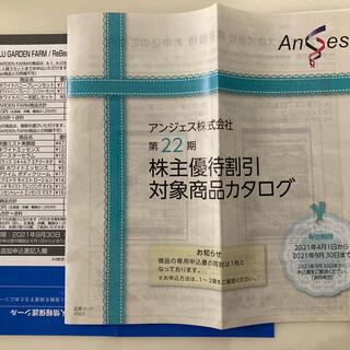 化粧品割引購入券 アンジェス株主優待(その他)