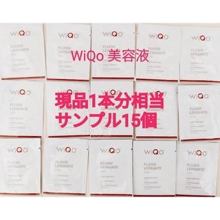 【現品1本分相当】WiQoワイコ美容液サンプル15個30ml