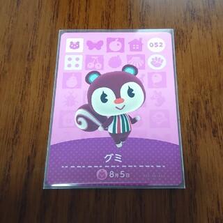 Nintendo Switch - どうぶつの森 amiiboカード グミ