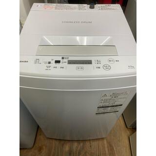 東芝 - 高品質高年式 東芝洗濯機4.5kg2020年製