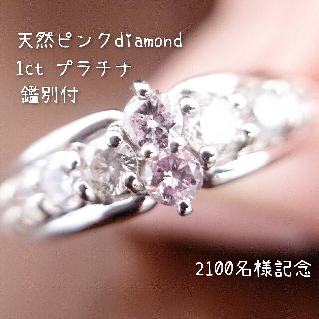天然ピンクダイヤモンド 1ct✨リング プラチナ 15号 鑑別ソーテ付 ダイヤ レディースのアクセサリー(リング(指輪))の商品写真