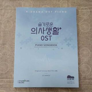 賢い医師生活 OST ピアノ 楽譜 韓国ドラマ(ポピュラー)