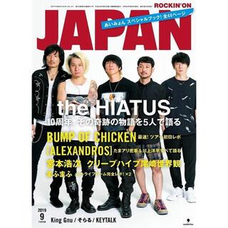 rockin'on JAPAN 雑誌