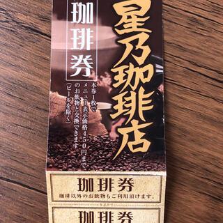 星野珈琲★西明石店限定チケット2枚(フード/ドリンク券)