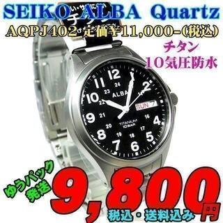 セイコー(SEIKO)の新品 ALBA 紳士 チタン AQPJ402 定価¥11,000-(税込)(腕時計(アナログ))