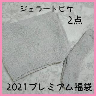 ジェラートピケ(gelato pique)の138.ジェラートピケ 2点セットブランケット+ソックス 2021福袋プレミアム(ソックス)
