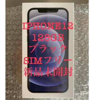 iPhone - ガラスフィルムおまけ iPhone12/128GB/BLACK SIMフリー端末