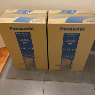 Panasonic - 新品 パナソニック ジアイーノ ziaino F-MV4100-SZ 2台