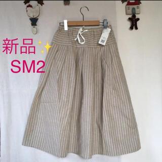 SM2 - 感謝sale❤️4881❤️新品✨SM2㉒❤️ゆったり&可愛いスカート