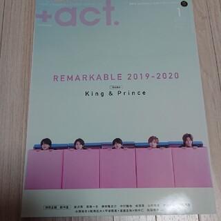 +act. (プラスアクト) 2020年 01月号 King & Prince