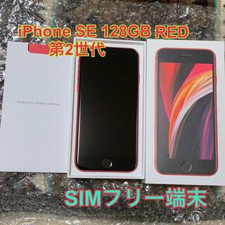 Apple - iPhone SE 128GB RED 第2世代 SIMフリー端末 本体