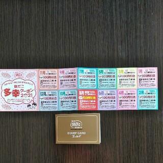 銀だこ ゴールドカード(スタンプ1個あり) 多幸クーポン セット(フード/ドリンク券)
