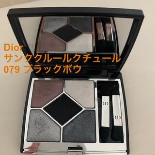 Dior - Dior サンククルールクチュール 079 ブラックボウ