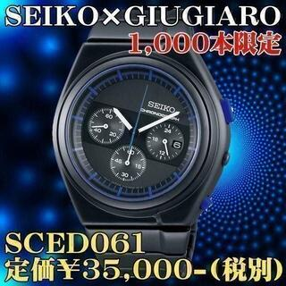 セイコー(SEIKO)のSEIKO×GIUGIARO 1000本限定モデル SCED061(腕時計(アナログ))