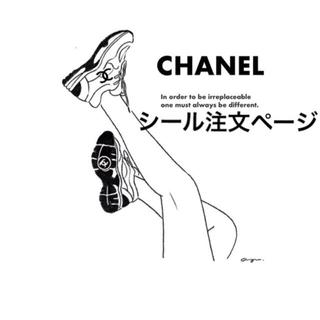 CHANEL - シール注文ページ