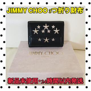 JIMMY CHOO - ジミーチュウ 3つ折り財布 小銭入れ付き nemo cst black ネモ