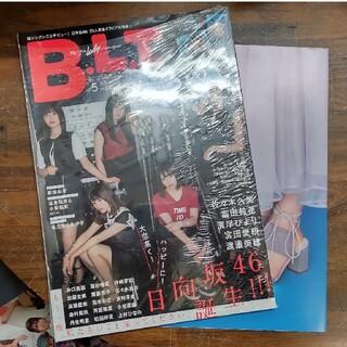 B.L.T.2019年 5月号 日向坂46版 【ローソンエンタテインメント版B】