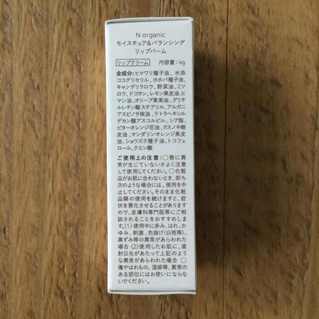 エヌオーガニック リップバーム コスメ/美容のスキンケア/基礎化粧品(リップケア/リップクリーム)の商品写真