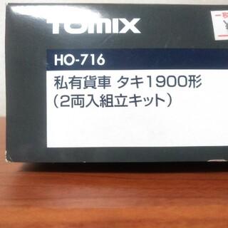 トミー(TOMMY)のTOMIX HO-716 タキ1900形組立キット 2箱4両分(鉄道模型)