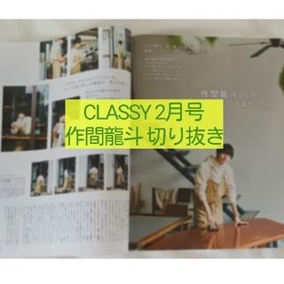 CLASSY. 作間龍斗切り抜き(アート/エンタメ/ホビー)