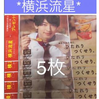 横浜流星 ポケットファイル 5枚 非売品