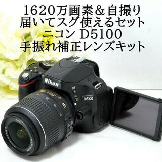 Nikon - ★1620万画素&届いてスグ使える★Nikon ニコン D5100