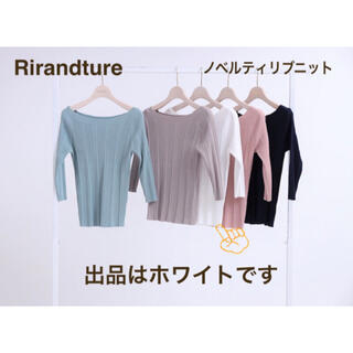 Rirandture - 新品未開封タグ付き⭐︎リランドチュール ノベルティ ランダムリブニット